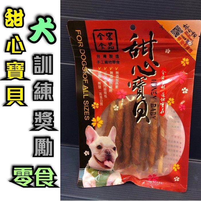 ✪寵物巿集✪附發票~甜心寶貝 《原味麻花雞肉捲 9入》犬 狗 軟 零食 獎勵 練訓 零食 台灣製 肉條 肉乾 肉片