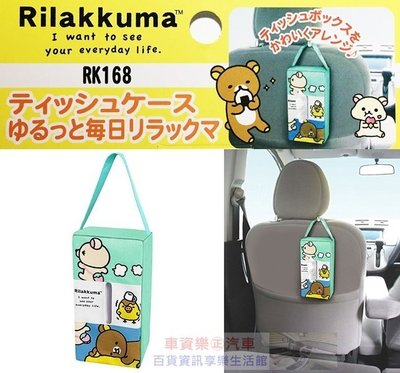 車資樂㊣汽車用品【RK168】日本進口 Rilakkuma 懶懶熊 拉拉熊 直掛式面紙盒套(可吊掛車內頭枕)