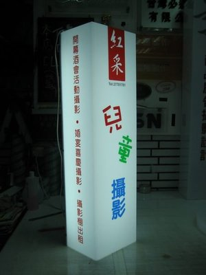 壓克力燈箱   LED緊急出口   燈座  招牌   燈箱 LED 電腦割字 展場活動 看板 廣告