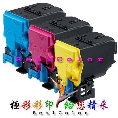 極彩 含稅價 KM 4750 KM4750 彩色環保碳粉匣 A0X5230 A0X5330 A0X5430 任選一