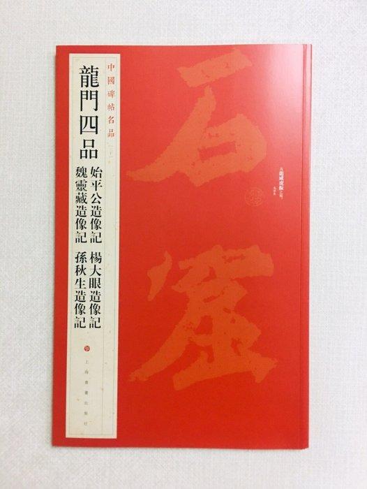 正大筆莊~『30 龍門四品』 中國碑帖名品系列 上海書畫出版社 (500033)