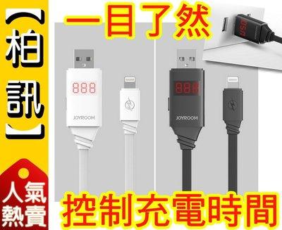 【柏訊】【全場最低價!】JOYROOM ZS-200 智能數顯傳輸線 安卓 蘋果 2A高速充電 定時顯示電流電壓