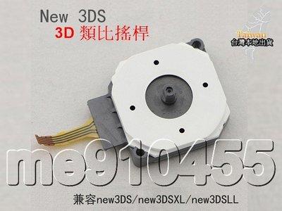 任天堂 NEW 3DS類比搖桿 3D 左搖杆 New 3DS LL New3DSLL / XL 類比搖桿 內置搖桿