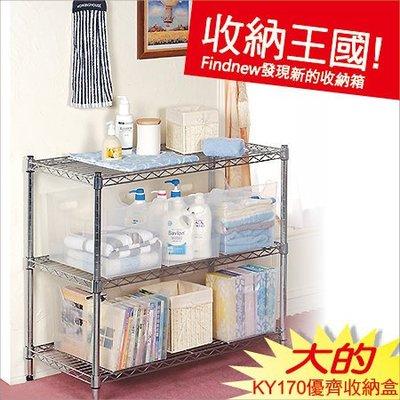 發現新收納箱‧Keyway台灣製造:KY-170優齊透明整理盒(大)『A4文件收納盒,雜誌書籍分類籃』順手好拿!!