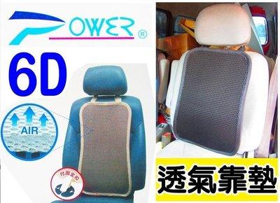 POWER 車用 6D 蜂巢透氣 椅背靠墊 1cm厚度 蜂巢結構透氣 椅背保護墊 椅背不悶熱 超透氣涼墊 透氣背墊