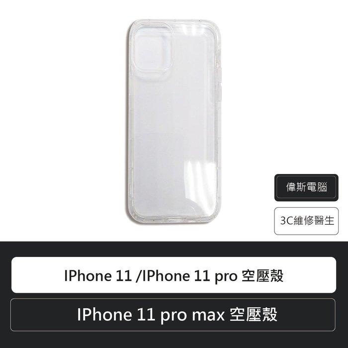 ☆偉斯電腦☆Apple 蘋果 IPhone 11/11 pro/11 pro max 透明空壓殼 現貨供應中