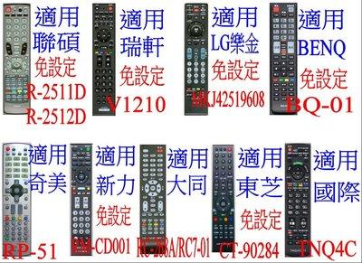 全新適用禾聯碩HERAN 奇美瑞軒VIZIO LG BENQ大同新力東芝國際液晶電視遙控器R-2511D R-2512D