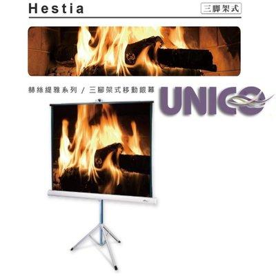 UNICO 攸尼可 赫斯緹雅系列OUN-100 (1:1)100吋 活動式三腳架布幕 另售75 90