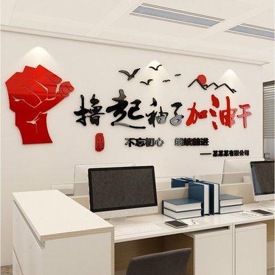 【海淘吧】亞克力字畫3d立體牆貼公司企業文化牆勵志牆貼畫教室內辦公室裝飾5E0FG6