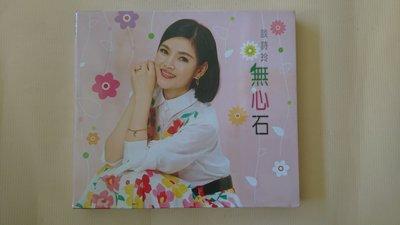 【鳳姐嚴選二手唱片】談詩玲無心石 CD+DVD 全新未拆 豪記