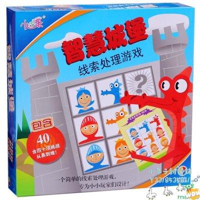 小乖蛋 智慧城堡智力玩具兒童邏輯推理益智解題闖關3-4-5-6歲   小泉桃子雜貨鋪jklo5966