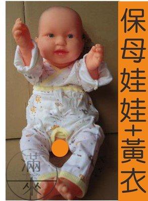 穿衣保母娃娃 可CPR 有氣孔 保母娃娃 保母證照 保母練習娃娃【客滿來】穿衣嬰兒模型 術科練習 洗澡 心肺復甦ARAE
