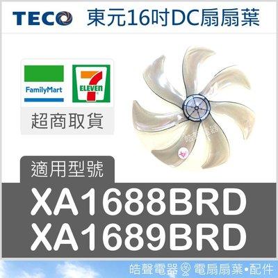 現貨 XA1688BRD  XA1689BRD 扇葉 東元16吋節能扇扇葉 DC葉片 DC扇扇葉 七片 【皓聲電器】