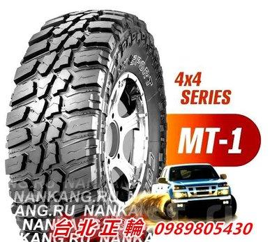 NANKANG 南港 MT-1 MT1 235/75R15 特價 巧克力胎 MT胎 粗花 越野胎 KM3 KO2 674