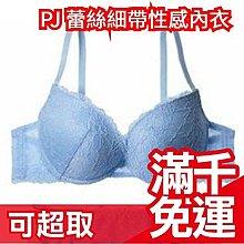 💓現貨💓日本正品 Peach John Yummy Mart 蕾絲細帶性感內衣 集中性感 雜誌款 七夕 情人節❤JP
