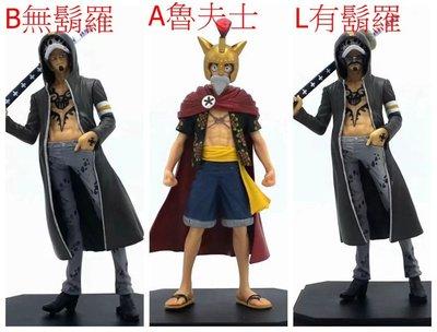 惠美玩品 海賊王 一番賞 公仔 1409 A B 最後賞 魯夫 特拉法爾加 羅 共三款