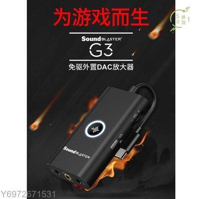 【王哥促銷】CREATIVE Sound Blaster G3 USBC耳機放大器 外置聲卡 遊戲聲卡 解碼器COD16 PS5配件SH雜貨N103