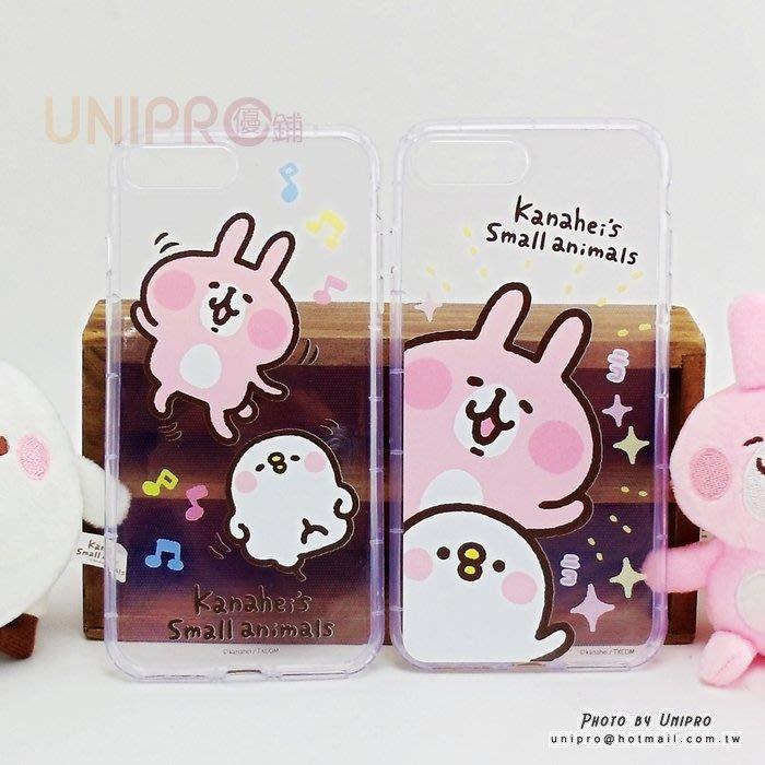 【UNIPRO】iPhone7 PLUS 5.5吋 卡娜赫拉 空壓氣墊手機殼 i7+ 正版授權