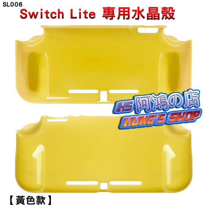 阿鴻の店-【全新現貨】 任天堂 Switch Lite 專用 黃色 副廠 水晶殼 保護殼 PC材質 保護套[SL006]