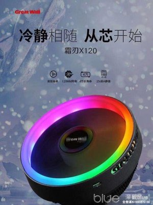 長城霜刃X120彩色發光散熱器CPU散熱器臺式電腦散熱器CPU風扇靜音