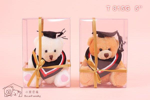 13公分 雙色迷你畢業熊 附透明盒 學士服(單隻)~*小熊家族*~ 泰迪熊專賣店 ~