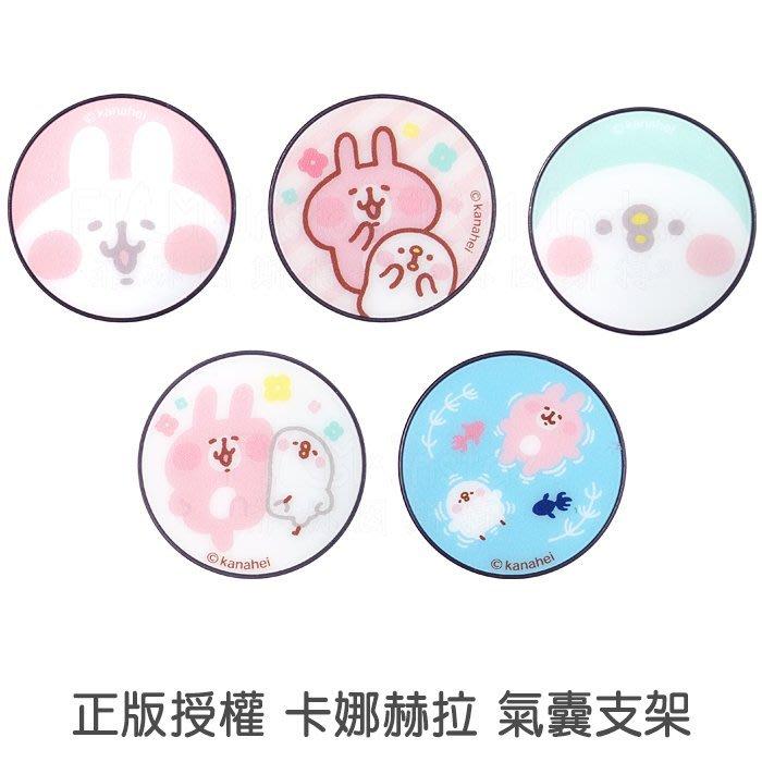 Kanahei【卡娜赫拉 氣囊支架】正版授權 兔兔 P助 多功能伸縮氣囊支架 菲林因斯特
