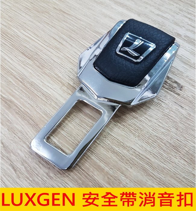 LUXGEN納智捷U7 (SUV7)【安全帶消音扣-單支】舊款U7 EPB專用 插扣靜音 插銷 扣環 警報 精品配件套件