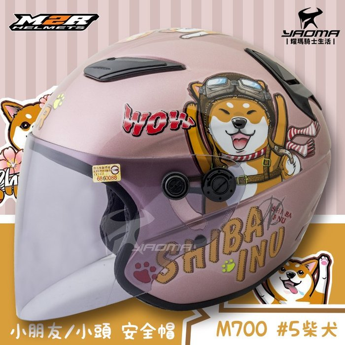 免運 M2R 安全帽 M700 #5 柴犬 銀粉紅 童帽 小頭 小朋友 狗狗 半罩帽 3/4罩 汪星人 耀瑪騎士機車