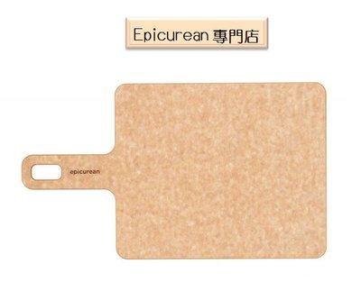 ﹝桔梗家居﹞美國原裝 Epicurean把手式砧板 (小) 麵包盤 前菜盤 點心盤 美國製造