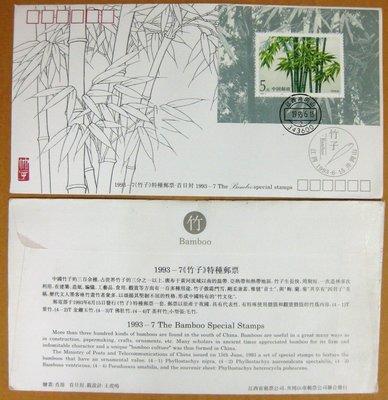 大陸小型張首日封---竹子郵票--1993年封-07---原地紀念封---井岡山戳