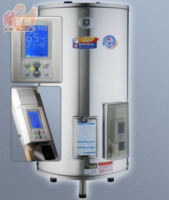 櫻花牌-EH-308BTS☆30加侖E省電節能☆定時定溫不鏽鋼儲熱式電熱水器EH308BTS 停產中