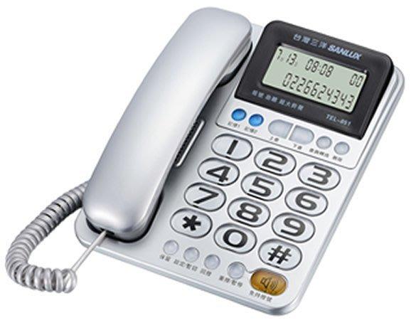 【通訊達人】全新 SANLUX台灣三洋TEL-851來電顯示有線電話機_話筒增音/和弦鈴聲/超大鈴聲/大字鍵_銀色