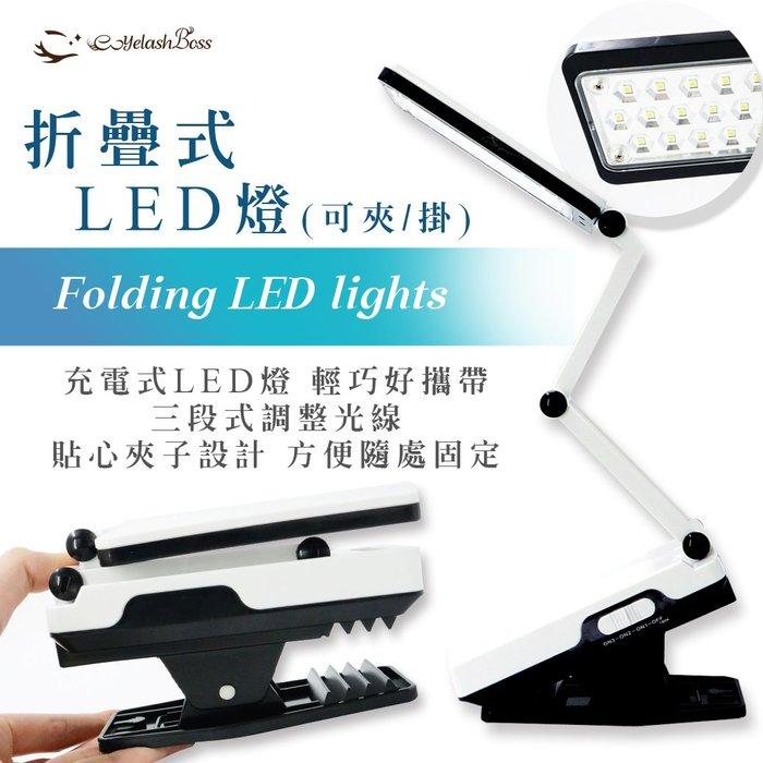 A259 折疊式LED燈