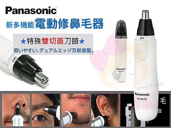 Panasonic 國際牌 新多機能電動修鼻毛器 ER-GN10 型男必備【特價】§異國精品§