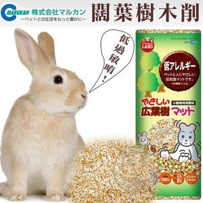 【🐱🐶培菓寵物48H出貨🐰🐹】日本MARUKAN《低過敏闊葉樹木屑砂》MR-915  特價145元