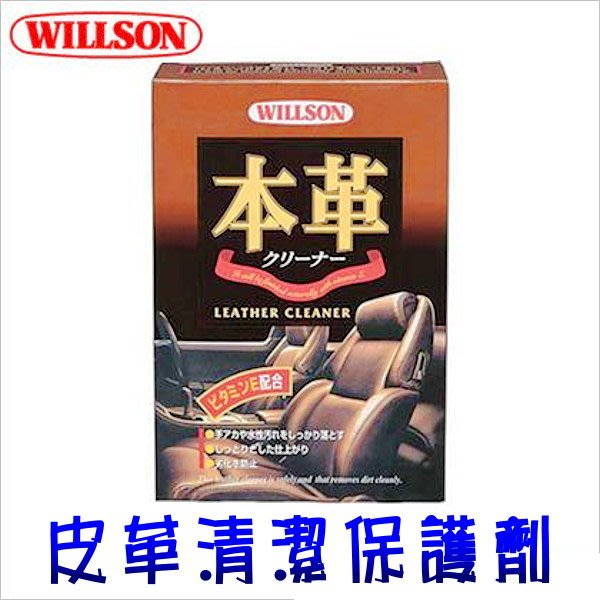 和霆車部品中和館—日本Willson威爾森 皮革清潔保護劑 防止皮革如皺裂老化/去除皮革表面污漬 02041