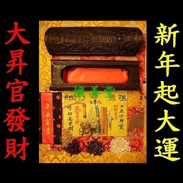 【懷善堂】☆   創造新機    大昇官發財   ☆   虛位以待   圖靈   符管 符咒 法術 研究所