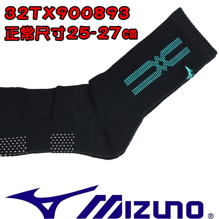 鞋大王Mizuno 32TX900893 黑×綠 厚底中筒運動襪25-27㎝【台灣製】