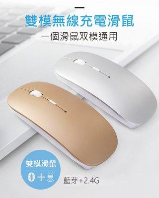 無線雙模充電滑鼠  BT/2.4G
