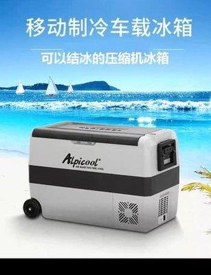T60LG冰虎行動冰箱 雙槽雙溫控 車家兩用冰箱 LG壓縮機 露營行動冰箱