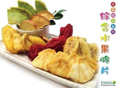 【綜合水果脆片】《EMMA易買健康堅果零嘴坊》零食的新選擇口感酥脆.保留原味.年節必備