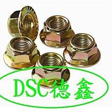DSC德鑫-M6 螺帽 六角頭 2分 螺母 電鍍 凸緣華司邊 適用10號板手 購買德國5W50機油12瓶就送3包