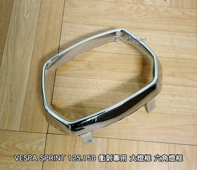 【嘉晟偉士】Vespa Sprint 125.150 大燈燈框 歐洲 SIP 原裝進口 衝刺專用 六角燈框 電鍍色