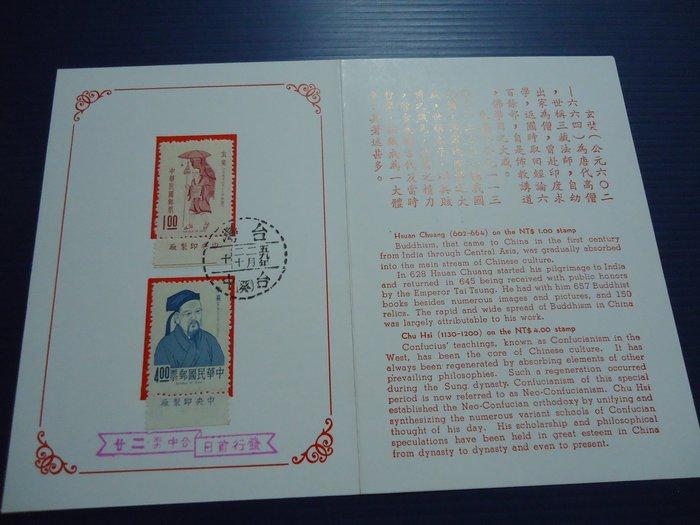 台灣郵票--玄奘.朱熹 郵票 2全 一套帶邊紙.廠銘 銷首日戳貼票卡