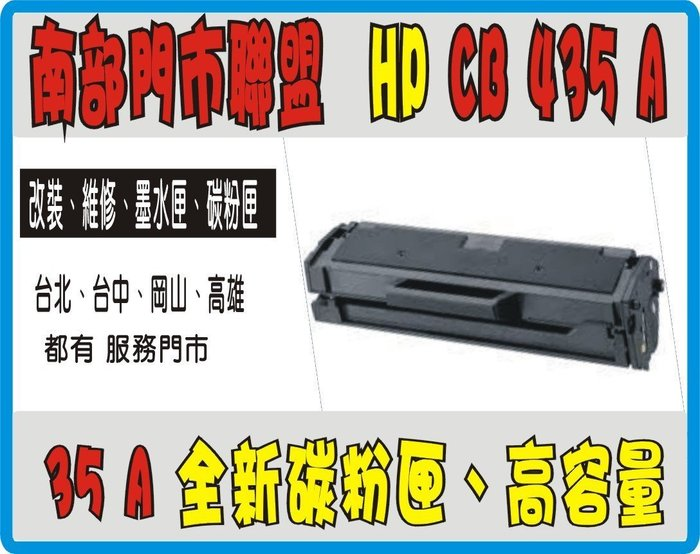 [門市聯盟] 2支免運費.優惠399元.全新副廠 HP CB435A 黑色 HP LJ P1005/P1006 C01