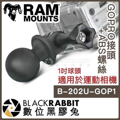 數位黑膠兔【 RAP-B-202U-GOP1 GOPRO接頭 +ABS螺絲 】 Ram Mounts 機車 摩托車 相機