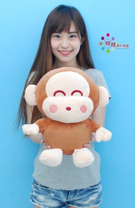 娃娃夢幻樂園~超可猴子娃娃~正版三麗歐~淘氣猴玩偶~高36公分~猴子玩偶~生日禮物~高雄可自取