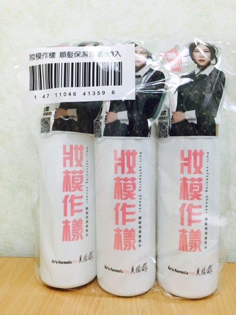台塑生醫Dr's Formula510妝模作樣 順髮保濕香氛水250ml*3瓶原價66折 限量搶購