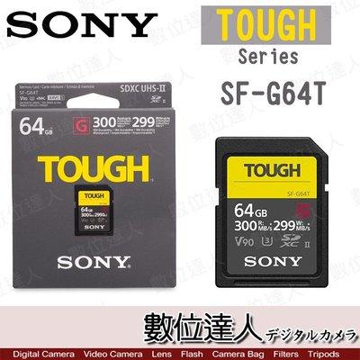 【數位達人】SONY SF-G64T 防水記憶卡 / 64GB TOUGH UHS-II 高速 記憶卡 A7III