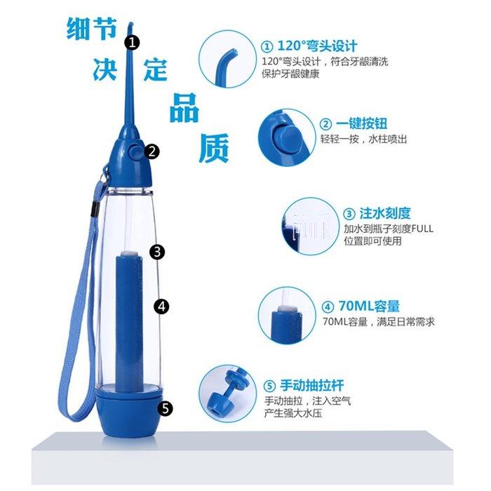 【免運費】手動沖牙器便攜式手動家用洗牙器非電動水牙線清洗口腔牙縫沖洗器QD3C-Y292